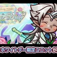 アルファゲームス、『リ・モンスター』で「Laughing moon White Day ガチャ」を開催 期間限定イベント「贈り物奪還作戦」も実施