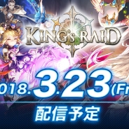 Vespa、全世界500万人が遊ぶリアルタイム3DアクションRPG『キングスレイド』の配信予定日が3月23日に決定! 事前登録は30万人を突破