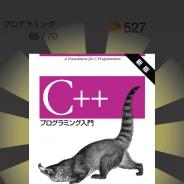 Cygames、アプリ『O'REILLY COLLECTION』iOS版を配信開始。エンジニア必読の「オライリー」シリーズ電子書籍版の半額セールも開催