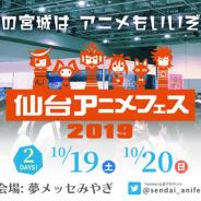 仙台アニメフェス実行委員会、東北最大級の大型アニメイベント「仙台アニメフェス 2019」を10月19日、 20日の2日間で開催!