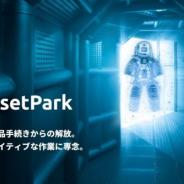 ユニティ、Unityアセットストアへの煩雑な出品手続きを代行するサービス「AssetPark」をマイスター・ギルドと共同で開発