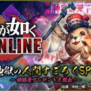 セガゲームス、『龍が如く ONLINE』公式生放送番組を3月1日21時より配信決定 「地獄の人間すごろく」ゲームに挑戦!?