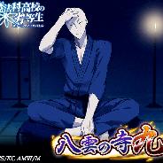 KADOKAWA、『魔法科高校の劣等生 スクールマギクスバトル』で期間限定イベント「八雲の寺九」を開催 連動ガチャには「ネズミガチャ」が登場