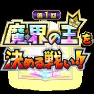 バンナム、『金色のガッシュベル!! Golden Memories』でゲーム内最大のPvPイベント「魔界の王を決める戦い」を開催! 報酬は「魔界の王の特権」