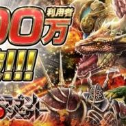 コロプラ、『ドラゴンプロジェクト』の累計利用者数が7月1日に300万人を突破! 「利用者数300万人突破記念キャンペーン」を開催!