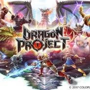 コロプラ、『ドラゴンプロジェクト』の英語版をインドネシア、シンガポールなど東南アジア10カ国で配信開始 運用はシンガポールのGo Gameが担当