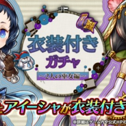 フォワードワークス、『アークザラッド R』で新衣装の「アイーシャ」「ココナ」が登場する「衣装付きガチャ~2人の巫女編~」を開始!