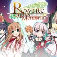 ビジュアルアーツ、『Rewrite IgnisMemoria』のサービスを2017年12月31日をもって終了