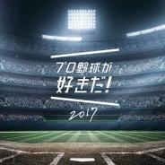 スクエニ、『プロ野球が好きだ!2017』で「ゴールデンウィークスペシャルイベント」を開催 プロ野球記者による連載コラムもスタート
