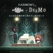韓国NHNエンターテインメント、『クルセイダークエスト』でRayarkの音楽ゲームアプリ『DEEMO』とのコラボイベントを開始!