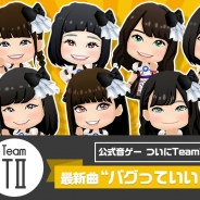 S&P、『AKB48 グループ ついに公式音ゲーでました。』に「HKT48 TeamTⅡ」の10名が登場! 第23回推しメン応援イベントも開催