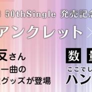 ブランジスタゲーム、3Dクレーンゲーム『神の手』でAKB48の50枚目のシングル「11月のアンクレット」との発売記念コラボを開催