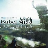 コロプラ、スマホ向け新作RPG『Project Babel』を発表! シナリオに野島一成氏、サウンドに崎元仁氏を起用! ティザーサイトやトレーラー公開