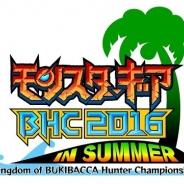 セガゲームス、『モンスターギア バースト』のNo.1 プレイヤーを決める大会「BHC2016 in Summer」予選エントリー締切は7月26日まで