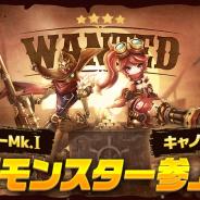 GAMEVIL COM2US Japan、『サマナーズウォー: Sky Arena』で大召喚祭イベントを開催! 新モンスター「スナイパーMk.I」「キャノンガール」登場