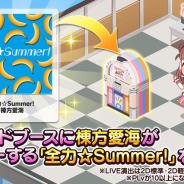 バンナム、『デレステ』で棟方愛海によるカバー楽曲「全力☆Summer!」を追加!