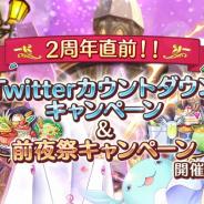 EXNOA、『あいりすミスティリア!』2周年直前を記念したTwitterカウントダウンRTキャンペーンを開始