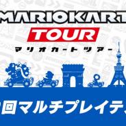 任天堂、『マリオカート ツアー』でマルチプレイの第2回テストを実施へ ゴールドパス会員でないプレイヤーも参加可能に