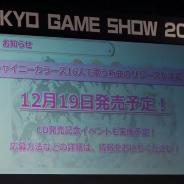 【TGS2018】『アイドルマスター シャイニーカラーズ』ニューシングルが12月19日発売! 1stライブ先行応募チラシが特典に