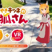 Gugenka、『HoloModel』にVR機能を追加! 対応デジタルフィギュア第一弾として「世話やきキツネの仙狐さん」の「仙狐」を販売
