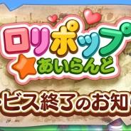 WeMade Online、『ロリポップ☆あいらんど』を7月31日でサービス終了