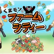 ピクトロ二クス、くまモン都市育成型農場ゲーム開発『くまモンのファーム・シティ』のプロジェクトを「CAMPFIRE」で開始!