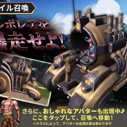 グラビティゲームアライズ、『テラクラシック』で新しい乗り物「クレイジータンク」を追加! デイリーイベント「英雄への道」もスタート