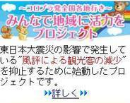 コロプラ、「みんなで地域に活力をプロジェクト」を開始-お出かけして東日本の観光を支援しよう!