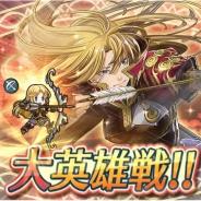 任天堂、『ファイアーエムブレム ヒーローズ』で「復刻大英雄戦~暗黒の狙撃手クライネ~」を開始!