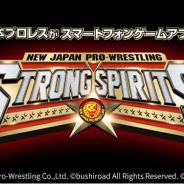 ブシロード、『新日本プロレスSTRONG SPIRITS』Twitter公式アカウントにてフォロワー数1万人突破記念ダブルフォロー&RTキャンペーンを開催!