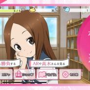 ジョルダン、アニメ「からかい上手の高木さん2」の連動アプリ『からかい勝負の高木さん』iOS版を提供開始!!