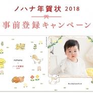 ノハナ、年賀状作成アプリ「ノハナ年賀状 2018」の事前登録キャンペーンを開始