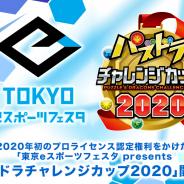 ガンホー、「パズドラチャレンジカップ2020」大会優勝者がプロ認定権利を獲得!『パズドラ』『パズドラレーダー』の最新情報も発表
