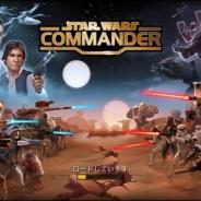 【アプリ調査】ヴェイダー卿やレイア姫、ハン・ソロも登場。どちらの陣営を選ぶか?LucasArtsの新作となるストラテジーゲーム『Star Wars: Commander』