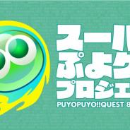 セガ、『ぷよぷよ!!クエスト』で「スーパーぷよクエプロジェクト」始動! 8周年券CP開催中!