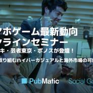 【好評につき増席】アカツキ 、芸者東京、ポノスがハイパーカジュアルと海外展開の戦略を語る!…「スマホゲーム最新動向オンラインセミナー」を7月9日に開催