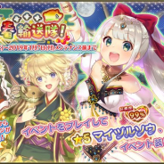 DMM GAMES、『FLOWER KNIGHT GIRL』で新イベント「すすめ、新春輸送隊!」を開始
