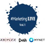 """D2C R、アプリマーケティングセミナー「""""#MarketingLIVE Vol.1」を9月25日開催! マイネット、DeNA、アニプレックスが登壇 あのランキング1位タイトルの事例も?!"""