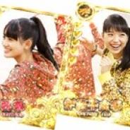 スタジオ斬、『しゃちほこ~る』でニューシングル『Cherie!』発売記念キャンペーン 全楽曲無料プレイや期間限定ビンゴカードガチャなど