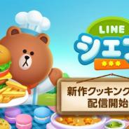 LINE、クッキングゲーム『LINE シェフ』の世界同時配信を開始 ブラウンともにお店のシェフになって時間内に料理を作ろう!