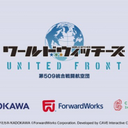 フォワードワークス、KADOKAWAと協業、ケイブが共同開発の新作の情報が明らかに! 『ワールドウィッチーズ UNITED FRONT』を今秋配信開始
