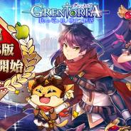 トライエクゼ、『グレントリア ~眠レル竜ト暁ノ戦士ノ物語~』のiOS版をリリース!