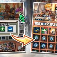 任天堂とCygames、『ドラガリアロスト』でVer.1.20.0のアップデートを5月25日13時に実施…シェアスキルや「王子育成ドリル」など登場!