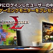 ZLONGAME、『ラングリッサー モバイル』のエミュレータイベントを開催 抽選で「湾曲ゲーミングモニター」をプレゼント