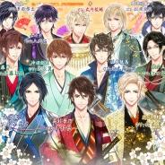フリュー、『恋愛幕末カレシ~時の彼方で花咲く恋~』で全12キャラクターのボイスを新たに実装