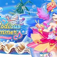 任天堂とCygames、『ドラガリアロスト』で施設イベント【復刻】「Melodious Summer」を開催中!