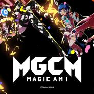 Studio MGCM、『マジカミ』App Store/Google Play版を正式リリース! 毎日無料10連ガチャキャンペーンを実施