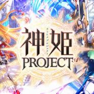 DMM GAMES、『神姫PROJECT A』にて水属性の「アガリアレプト」が新登場! 「スルト降臨戦」も開催