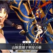 FGO PROJECT、『Fate/Grand Order』でピックアップ中の「★5(SSR)イシュタル(アーチャー)」の宝具演出「山脈震撼す明星の薪」を公開!