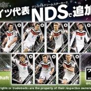 KONAMI、『ワールドサッカーコレクションS』に最新のドイツ代表選手カードを追加…「GWだよ!強化キャンプ」も5月8日まで開催